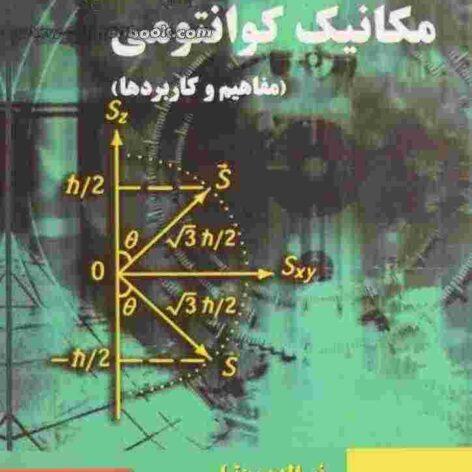 کتاب مکانیک کوانتومی نورالدین زتیلی