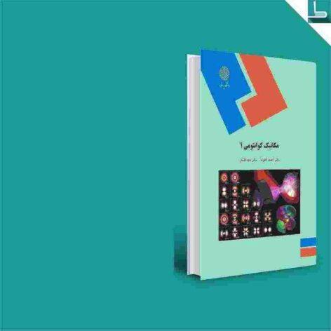 کتاب مکانیک کوانتومی ۱ هایک قولتوقچیان