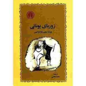 850649 300X300 - کتاب زوربای یونانی