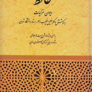 90D7Bdec Y2213 300X300 - دیوان غزلیات حافظ شیرازی
