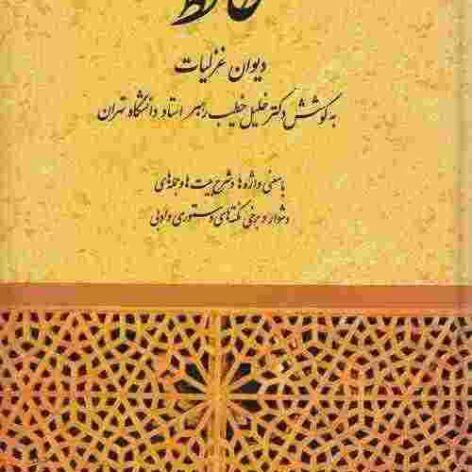 دیوان غزلیات حافظ شیرازی