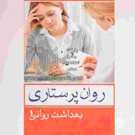 کتاب بهداشت روان ۱
