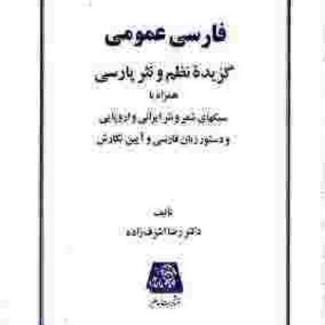 کتاب فارسی عمومی دکتر اشرف زاده