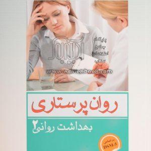 B0002T4D67. Sr1000 300X300 - خلاصه کتاب بهداشت روان 2