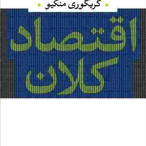 کتاب آشنایی با اقتصاد کلان