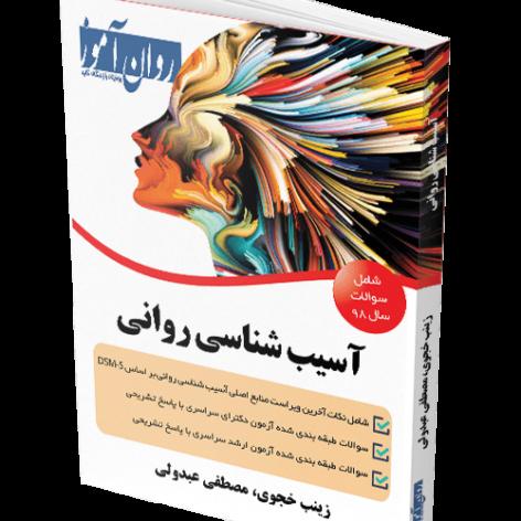 کتاب مجموعه آسیب شناسی روانی جلد اول