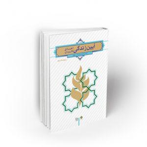Ayin 1 300X300 - کتاب آیین زندگی اخلاق کاربردی