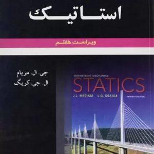 Dfdfh 300X300 - حل المسائل کتاب استاتیک ویرایش 7