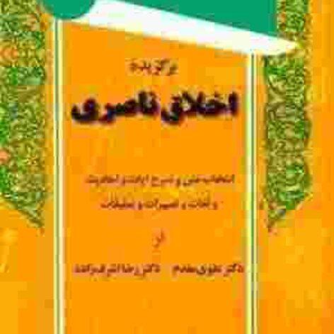 کتاب برگزیده اخلاق ناصری