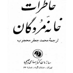 Jald Katab Tarekhma 55 300X300 - کتاب خاطرات خانه مردگان