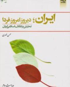 Md 1A37C 28452 240X300 - کتاب ایران دیروز امروز فردا تحلیلی بر انقلاب اسلامی ایران