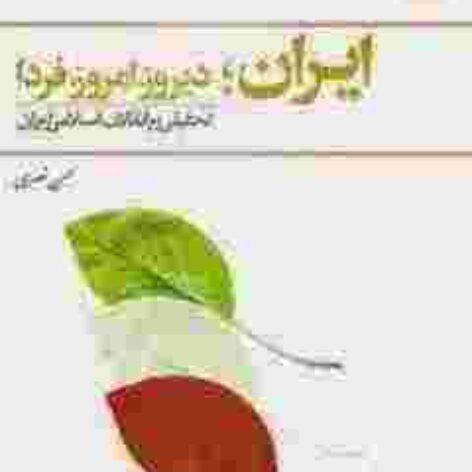 کتاب ایران دیروز امروز فردا تحلیلی بر انقلاب اسلامی ایران