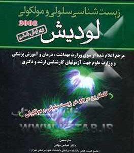 Mlaa7 264X300 - کتاب زیست شناسی سلولی مولکولی لودیش فارسی