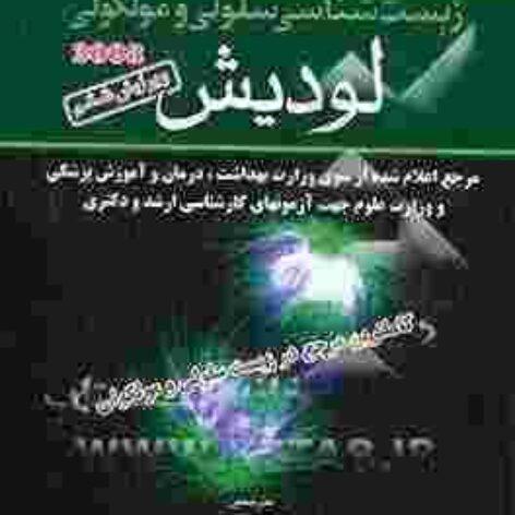 کتاب زیست شناسی سلولی مولکولی لودیش فارسی