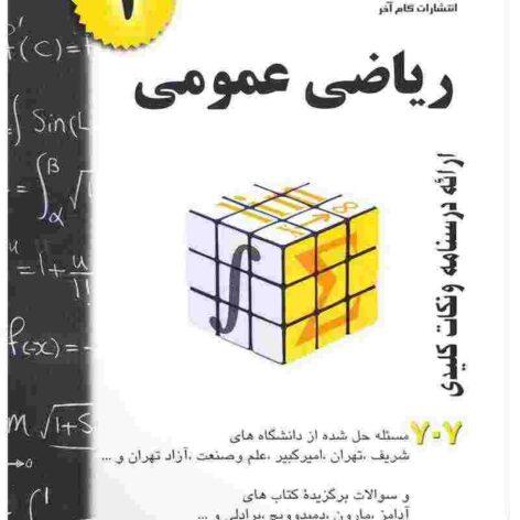 کتاب ۷۰۷ ریاضی عمومی ۱ فرامرزی