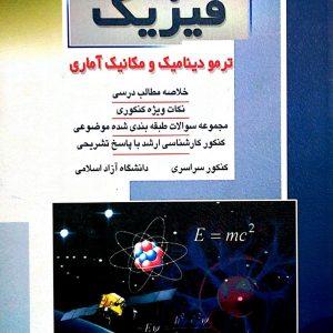 Photo 2018 04 21 14 49 41 300X300 - کتاب ترمودینامیک و مکانیک آماری