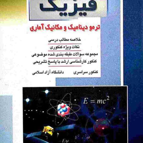 کتاب ترمودینامیک و مکانیک آماری