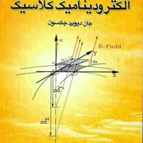 کتاب تجزیه و تحلیل الکترودینامیک کلاسیک جان دیوید جکسون ویرایش سوم