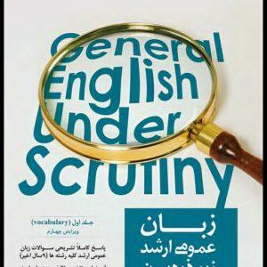 Photo 2019 10 18 16 46 25 300X300 - کتاب زبان عمومی ارشد زیر ذره بین جلد اول