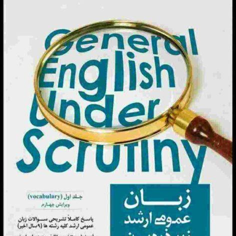 کتاب زبان عمومی ارشد زیر ذره بین جلد اول