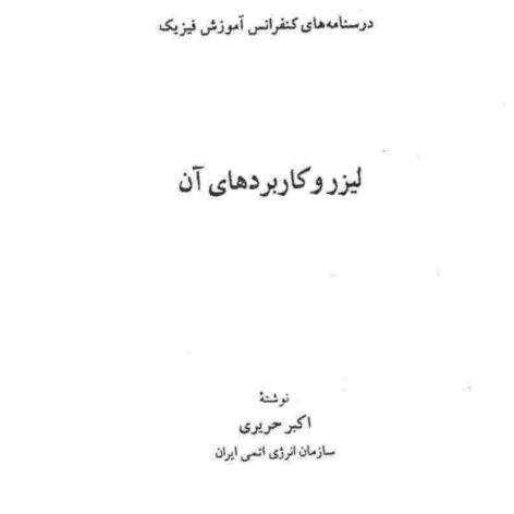 کتاب لیزر و کاربردهای آن