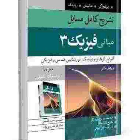 کتاب تشریح کامل مسائل مبانی فیزیک جلد ۳ ویرایش ۸