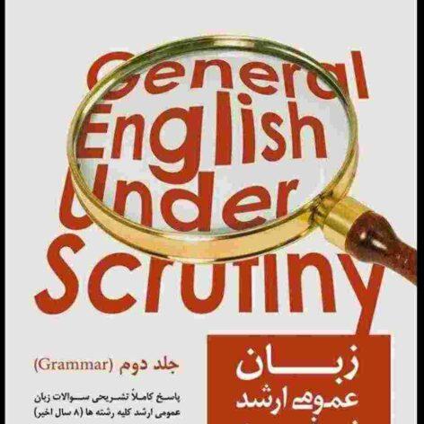 کتاب زبان عمومی ارشد زیر ذره بین جلد دوم