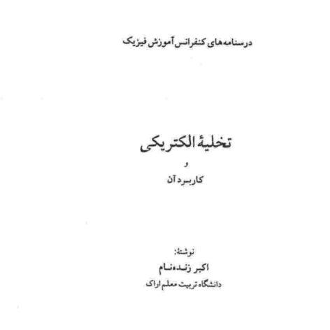 کتاب تخلیه الکتریکی و کاربردهای آن