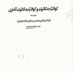 Photo 2021 03 09 10 50 13 300X300 - کتاب کوانتوم مکانیک و کوانتوم مکانیک آماری