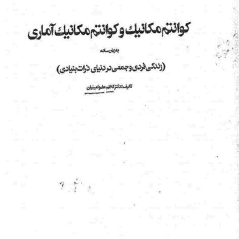 کتاب کوانتوم مکانیک و کوانتوم مکانیک آماری