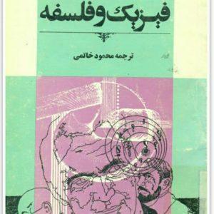 Photo 2021 03 09 12 11 32 300X300 - کتاب فیزیک و فلسفه