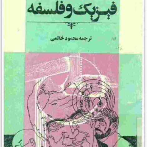 کتاب فیزیک و فلسفه