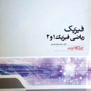 Photo 2021 03 10 01 40 47 300X300 - کتاب ریاضی فیزیک ۱ و ۲ پارسه