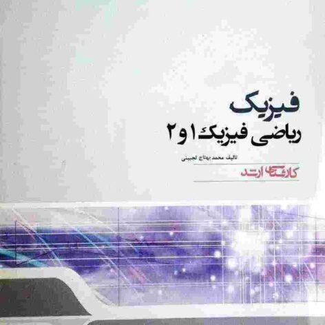 کتاب ریاضی فیزیک ۱ و ۲ پارسه
