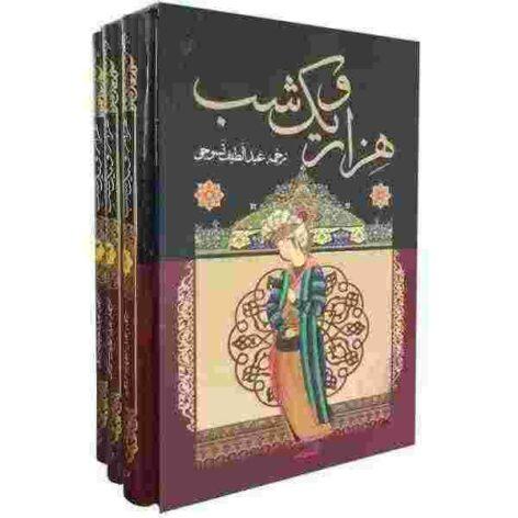 کتاب هزار و یک شب جلد ۱ تا ۶