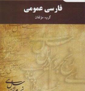 Unnamed 280X300 - کتاب فارسی عمومی گروه مولفان