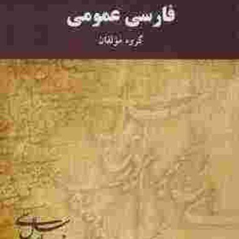 کتاب فارسی عمومی گروه مولفان