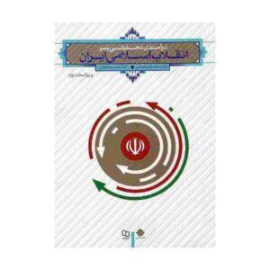 Watermark 300X300 - کتاب درآمدی تحلیلی بر انقلاب اسلامی ایران