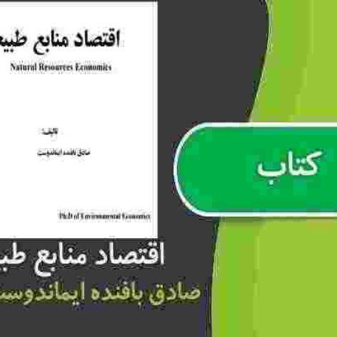 کتاب اقتصاد منابع طبیعی