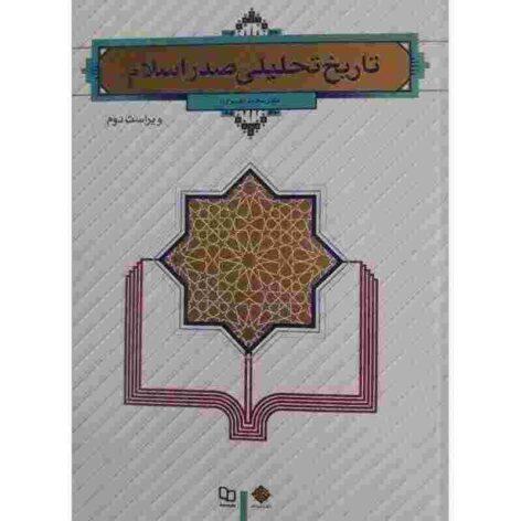 کتاب تاریخ تحلیلی صدر اسلام ویراست دوم