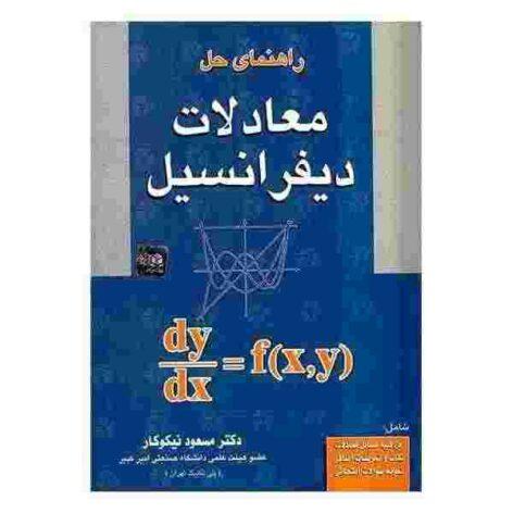 کتاب حل مسائل معادلات دیفرانسیل
