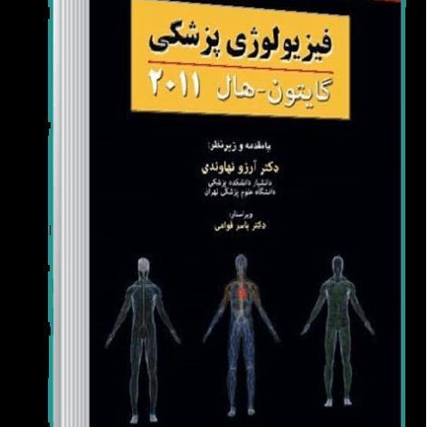 کتاب فیزیولوژی گایتون جلد ۲ ویرایش ۱۲