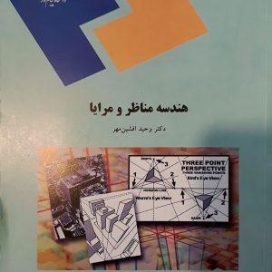 Fm0259 b 300x300 - کتاب هندسه مناظر مرایا