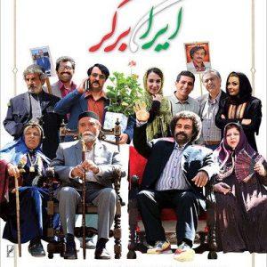 Iran Berger 300X300 - دانلود فیلم ایران برگر