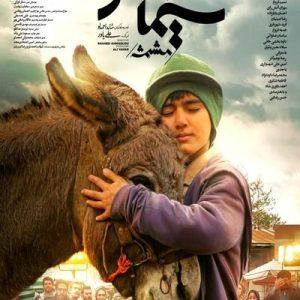 Sinema Khar 300X300 - دانلود فیلم سينما خر (مشمشه)