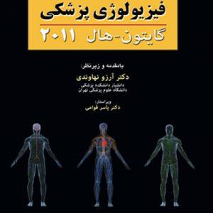 Dd51 Cover 90 2 12 Vol1 300X300 - کتاب فیزیولوژی گایتون جلد 1 ویرایش 12