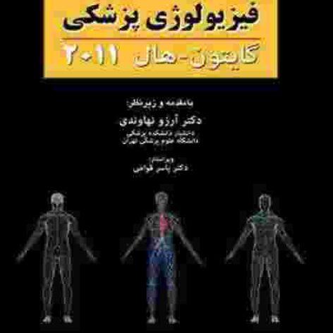 کتاب فیزیولوژی گایتون جلد ۱ ویرایش ۱۲