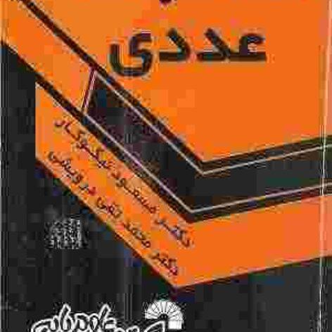 کتاب محاسبات عددی نیکوکار