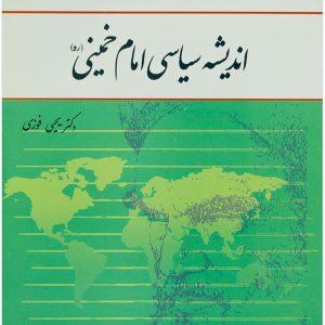 Ok 300X300 - کتاب اندیشه سیاسی امام خمینی