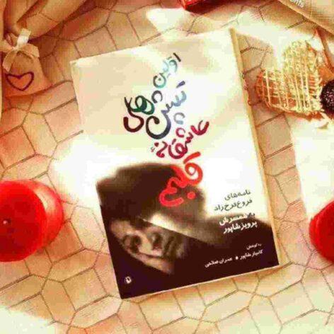کتاب اولین تپش های عاشقانه قلبم
